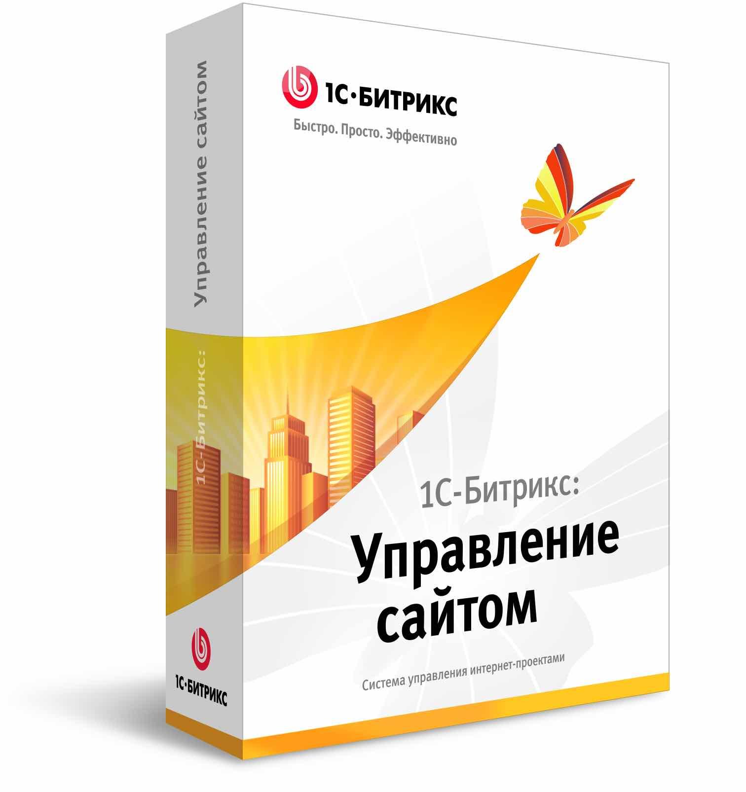 2c8db107a 1С-Битрикс: Управление сайтом - купить лицензию